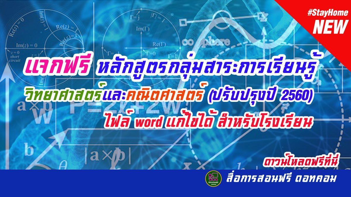 หลักสูตรกลุ่มสาระการเรียนรู้วิทยาศาสตร์และคณิตศาสตร์ (ปรับปรุง 2560)