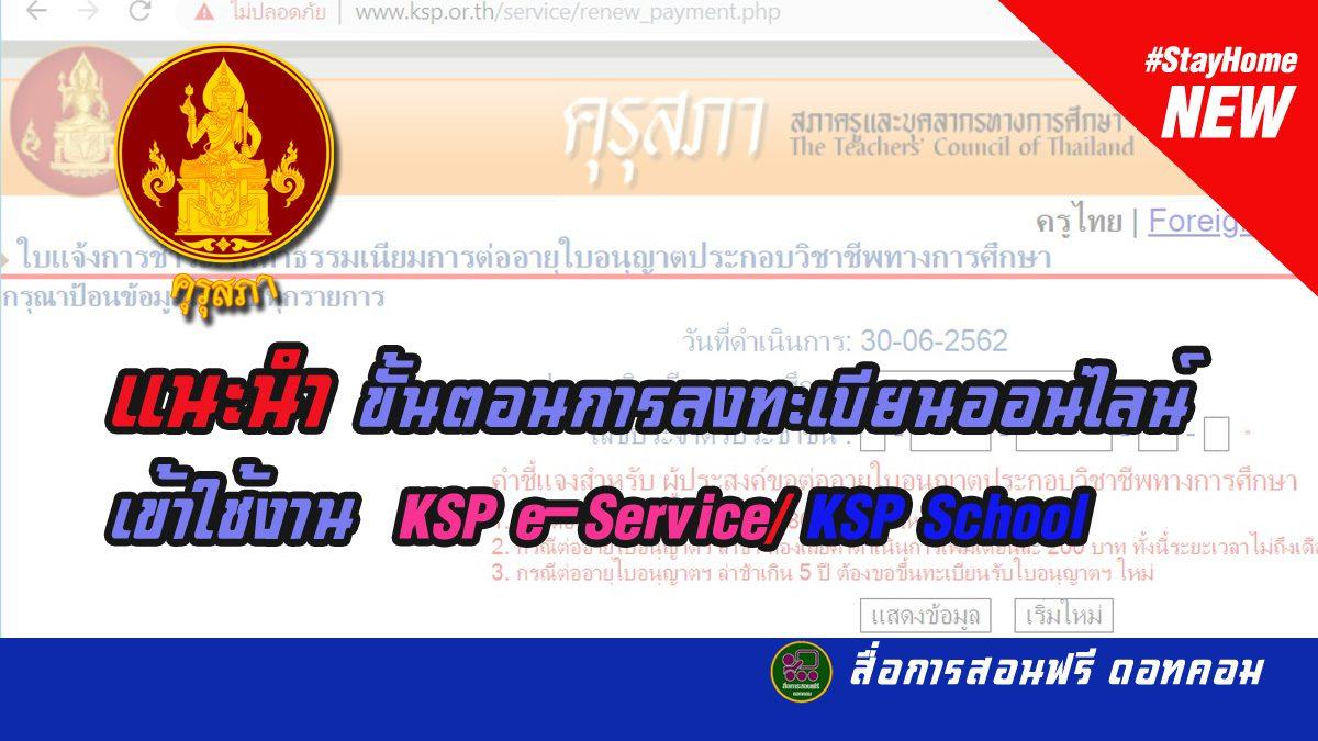 แนะนำขั้นตอนการลงทะเบียนออนไลน์เข้าใช้งาน KSP e-Service/ KSP School