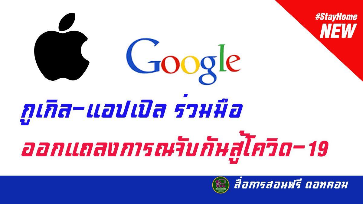 บริษัทไอทียักษ์ใหญ่ กูเกิล-แอปเปิล ออกแถลงการณ์จับมือกันสู้โควิด-19