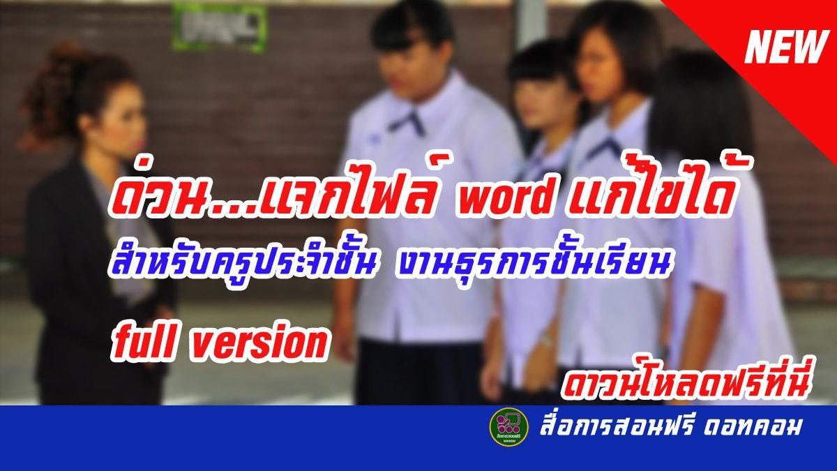แจกไฟล์ word แก้ไขได้ เอกสารงานครูประจำชั้น ธุรการชั้นเรียน Full Version