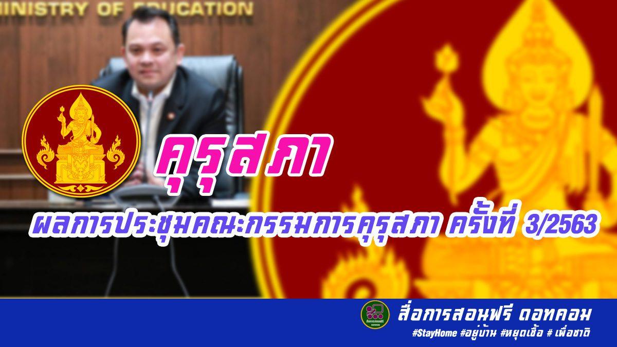 การประชุมคณะกรรมการคุรุสภา ครั้งที่ 3/2563 วันอังคารที่ 2 เมษายน 2563