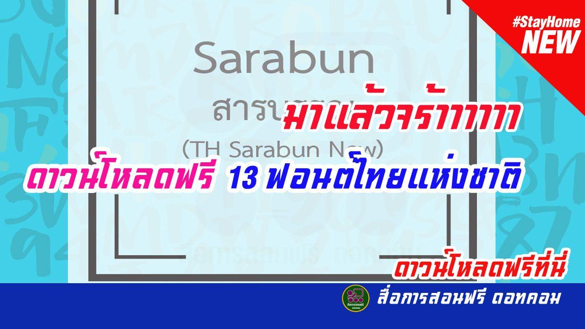 ดาวน์โหลดฟรี 13 ฟอนต์ไทยแห่งชาติ