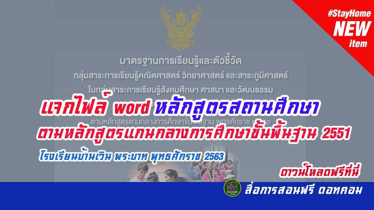 แจกไฟล์ word แก้ไขได้ หลักสูตรสถานศึกษา โรงเรียนบ้านเวิน พระบาท ปรับปรุงพุทธศักราช 2563 ตามหลักสูตรแกนกลางการศึกษาขั้นพื้นฐาน พุทธศักราช 2551
