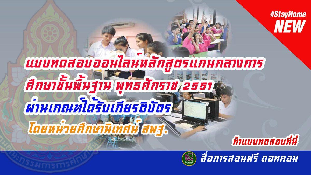 แบบทดสอบออนไลน์ หลักสูตรแกนกลางการศึกษาขั้นพื้นฐาน พุทธศักราช ๒๕๕๑ ผ่านเกณฑ์ได้รับเกียรติบัตร