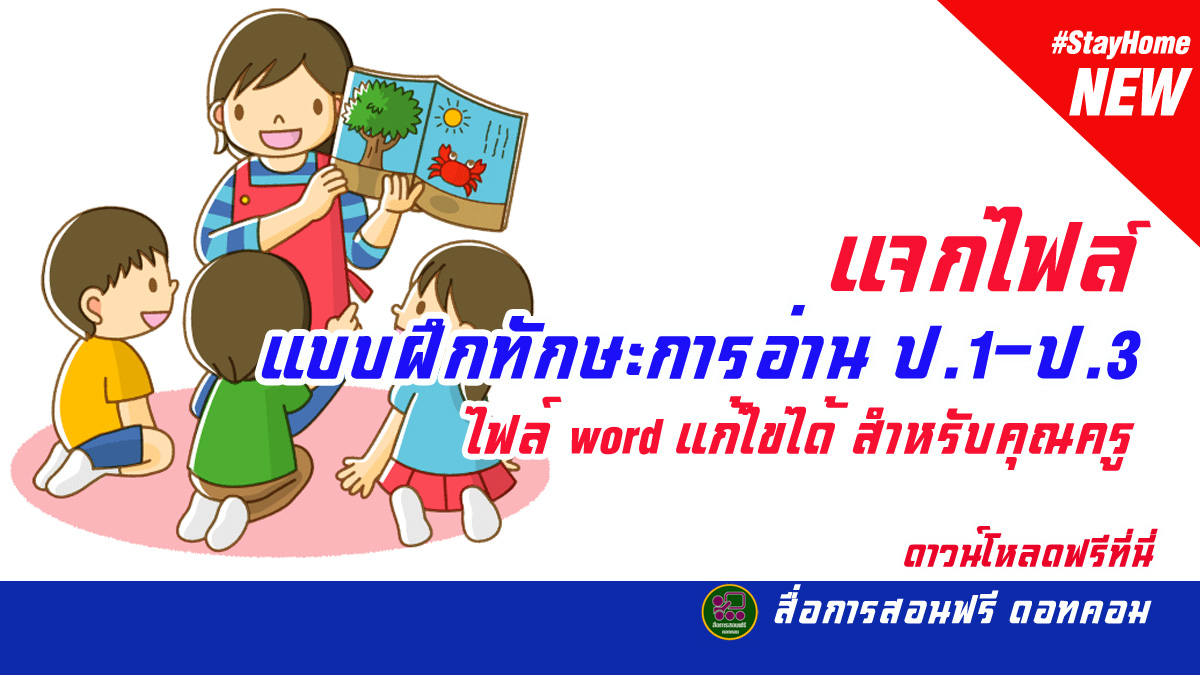 แจกไฟล์ word แบบฝึกทักษะการอ่าน ป.1-ป.3