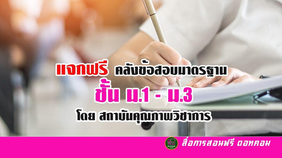 แจกฟรี คลังข้อสอบมาตรฐาน ชั้น ม.1-ม.3 โดย สถาบันพัฒนาคุณภาพวิชาการ