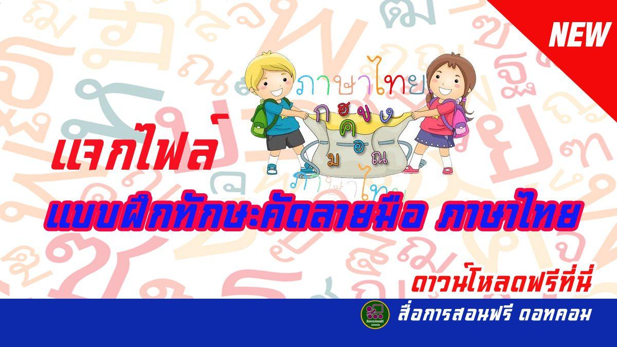 แจกไฟล์ แบบฝึกทักษะคัดลายมือ ภาษาไทย ฝึกคัดลายมือให้สวย ดาวน์โหลดฟรี