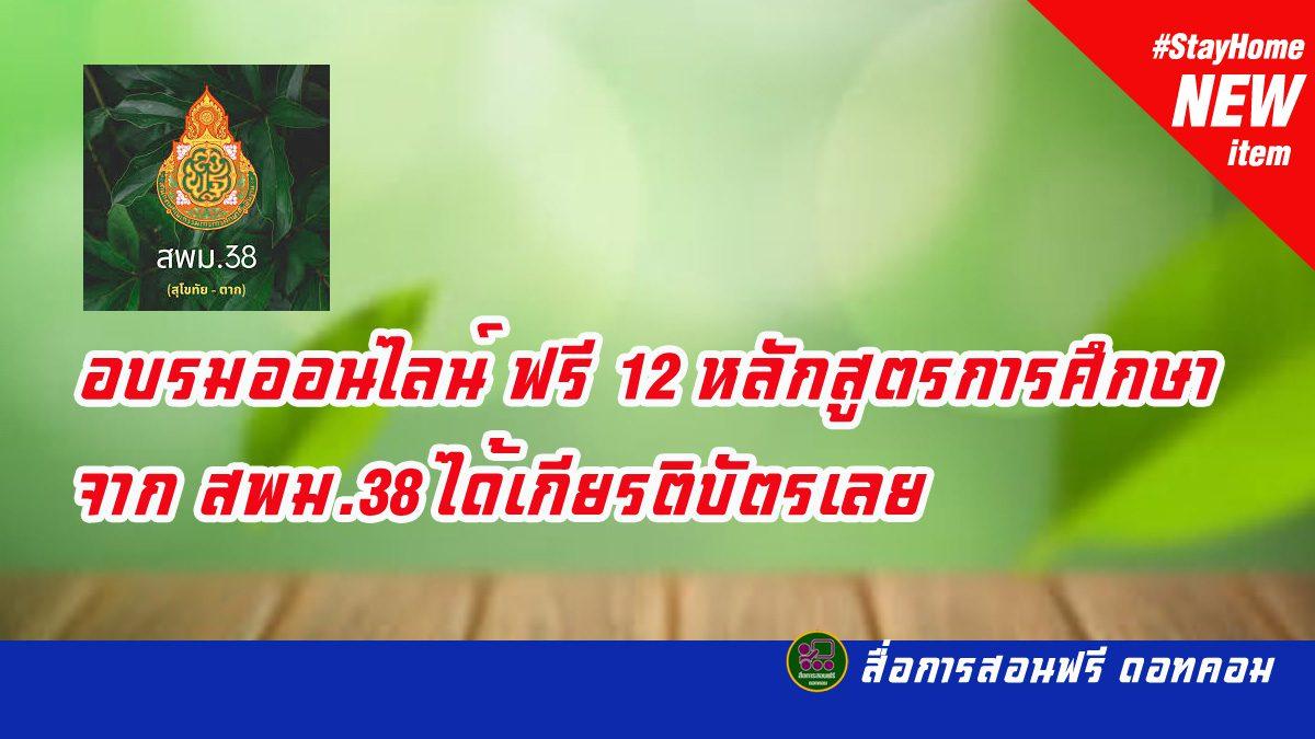 อบรมออนไลน์ ฟรี 12 หลักสูตรการศึกษา จากสพม.38 ได้เกียรติบัตรเลย