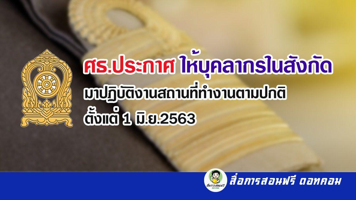 ศธ.ประกาศให้บุคลากรในสังกัดมาปฏิบัติงานสถานที่ทำงานตามปกติ ตั้งแต่ 1 มิ.ย.2563