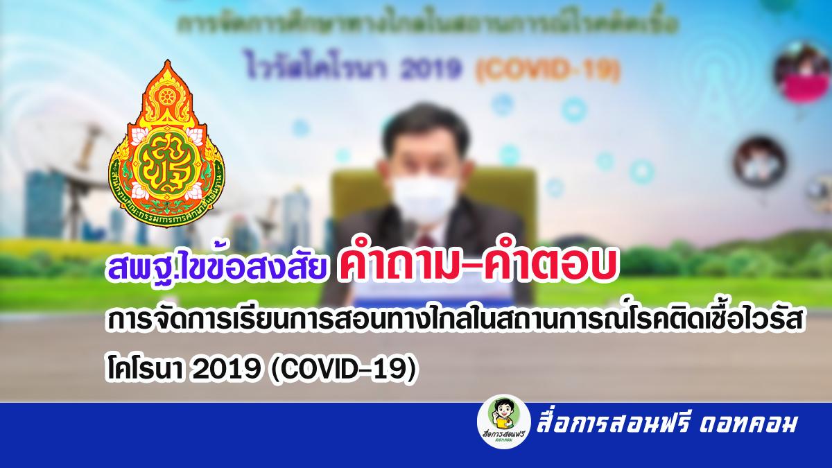 สพฐ.ไขข้อสงสัย คำถาม-คำตอบ การจัดการเรียนการสอนทางไกลในสถานการณ์โรคติดเชื้อไวรัสโคโรนา 2019 (COVID-19)