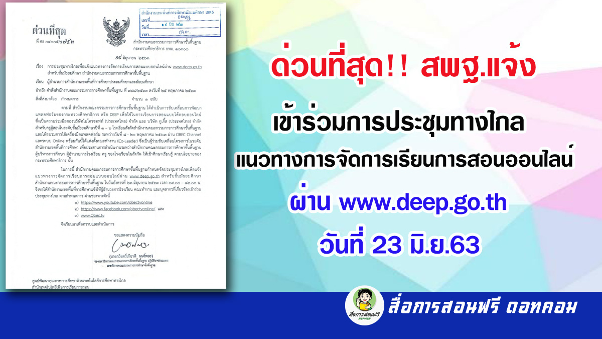 ตามที่ สํานักงานคณะกรรมการการศึกษาขั้นพื้นฐาน ได้ดําเนินการขับเคลื่อนการพัฒนา แพลตฟอร์มของกระทรวงศึกษาธิการ หรือ DEEP เพื่อใช้ในการเรียนการสอนแบบโต้ตอบออนไลน์ ซึ่งเป็นความร่วมมือของบริษัทไมโครซอฟท์ (ประเทศไทย) จํากัด และ บริษัท กูเกิ้ล (ประเทศไทย) จํากัด สําหรับครูผู้สอนในระดับชั้นมัธยมศึกษาปีที่ ๑ – ๖ โรงเรียนสังกัดสํานักงานคณะกรรมการการศึกษาขั้นพื้นฐาน และได้อบรมการใช้เครื่องมือแพลตฟอร์ม ระหว่างวันที่ ๘ – ๒๐ พฤษภาคม ๒๕๖๓ ผ่าน OBEC Channel และระบบ Online พร้อมกันนี้ได้แต่งตั้งคณะทํางาน (Co-Leader) ซึ่งเป็นผู้ร่วมขับเคลื่อนโครงการในระดับ สํานักงานเขตพื้นที่การศึกษา เพื่อประสานการดําเนินงานระหว่างสํานักงานคณะกรรมการการศึกษาขั้นพื้นฐาน ผู้บริหารการศึกษา ผู้อํานวยการโรงเรียน ครู ของโรงเรียนในสังกัด ให้เข้าศึกษาเรียนรู้ ตามนโยบายของ กระทรวงศึกษาธิการ นั้น ในการนี้ สํานักงานคณะกรรมการการศึกษาขั้นพื้นฐานกําหนดจัดประชุมทางไกลเพื่อแจ้ง แนวทางการจัดการเรียนการสอนแบบออนไลน์ผ่าน www.deep.go.th สําหรับชั้นมัธยมศึกษา สํานักงานคณะกรรมการการศึกษาขั้นพื้นฐาน ในวันอังคารที่ ๒๓ มิถุนายน ๒๕๖๓ เวลา ๐๙.๐๐ – ๑๒.๐๐ น. จึงขอให้สํานักงานเขตพื้นที่การศึกษาแจ้งให้ผู้อํานวยการโรงเรียน คณะทํางาน และบุคลากรที่เกี่ยวข้องเข้าร่วม ประชุมทางไกล ตามกําหนดการ ผ่านช่องทางดังนี้ https://www.youtube.com/obectvonline https://www.facebook.com/obectvonline/ ด่วนที่สุด!! สพฐ.แจ้งเข้าร่วมการประชุมทางไกล แนวทางการจัดการเรียนการสอนออนไลน์ผ่าน www.deep.go.th วันที่ 23 มิ.ย.63 ด่วนที่สุด!! สพฐ.แจ้งเข้าร่วมการประชุมทางไกล แนวทางการจัดการเรียนการสอนออนไลน์ผ่าน www.deep.go.th วันที่ 23 มิ.ย.63 ด่วนที่สุด!! สพฐ.แจ้งเข้าร่วมการประชุมทางไกล แนวทางการจัดการเรียนการสอนออนไลน์ผ่าน www.deep.go.th วันที่ 23 มิ.ย.63