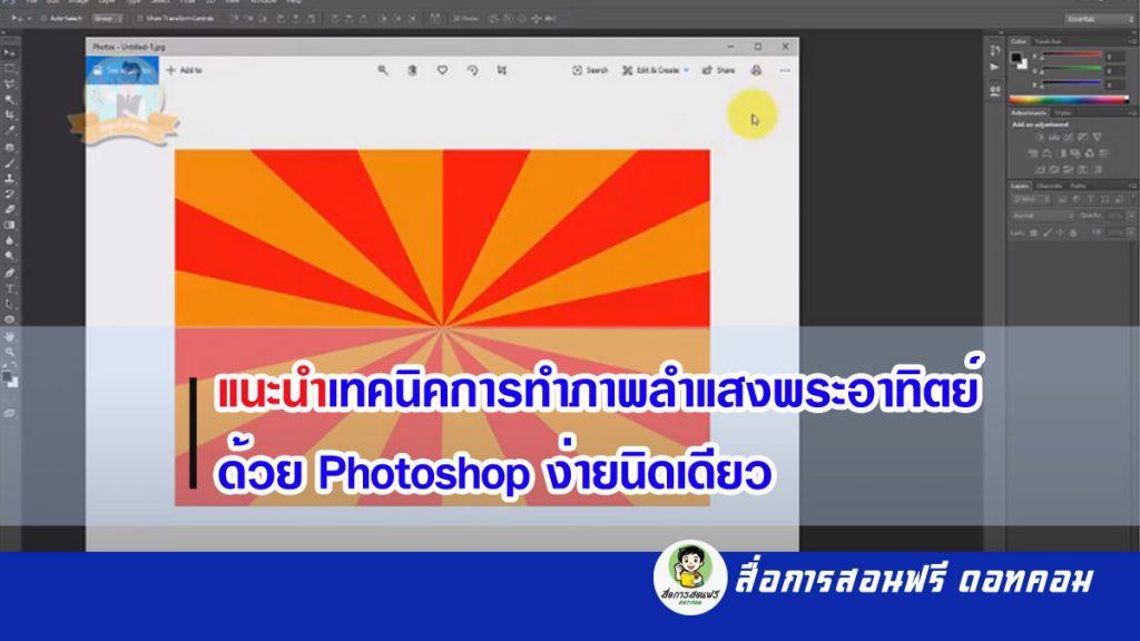 แนะนำเทคนิคการทำภาพลำแสงพระอาทิตย์ด้วย Photoshop ง่ายนิดเดียว | ครูเก่งงาย