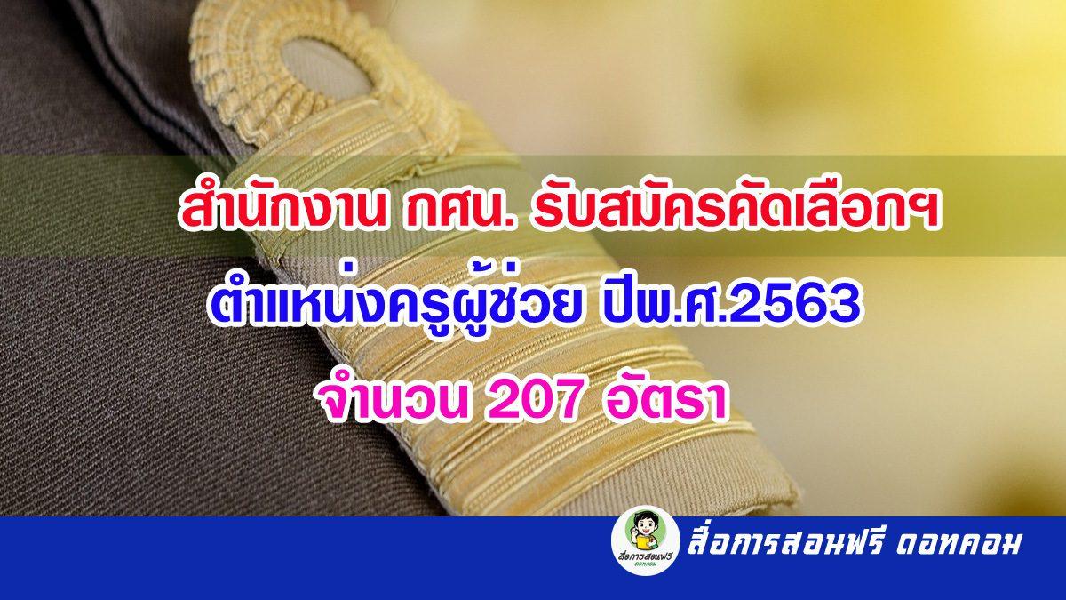 สำนักงาน กศน. รับสมัครคัดเลือกฯ ตำแหน่งครูผู้ช่วย ปีพ.ศ.2563 จำนวน 207 อัตรา
