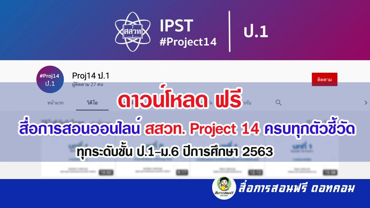 ดาวน์โหลด ฟรี..สื่อการสอนออนไลน์ สสวท. Project 14 ครบทุกตัวชี้วัด ทุกระดับชั้น ป.1-ม.6 ปีการศึกษา 2563