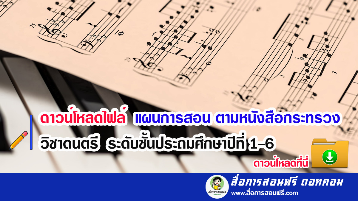 ดาวน์โหลดไฟล์ แผนการสอน ตามหนังสือกระทรวง วิชาดนตรี ป.1-6