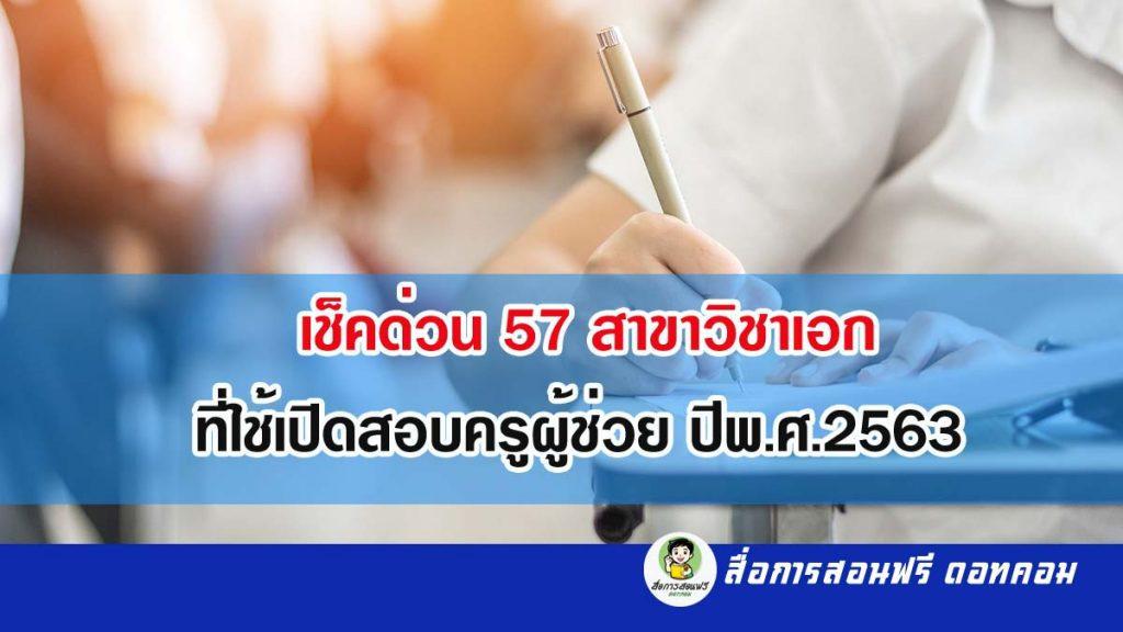 เช็คด่วน 57 สาขาวิชาเอก ที่ใช้เปิดสอบครูผู้ช่วย ปีพ.ศ.2563