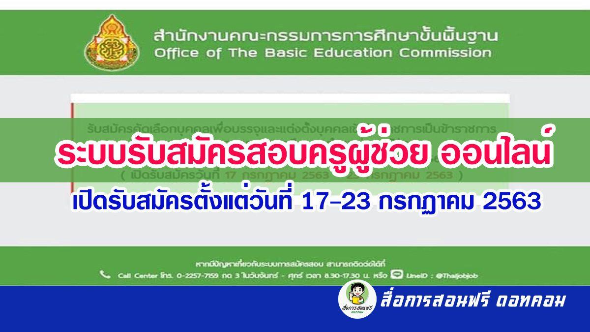 แนะนำการสมัครสอบครูผู้ช่วย ปี 2563 สังกัดสำนักงานคณะกรรมการการศึกษาขั้นพื้นฐาน ผ่านระบบออนไลน์