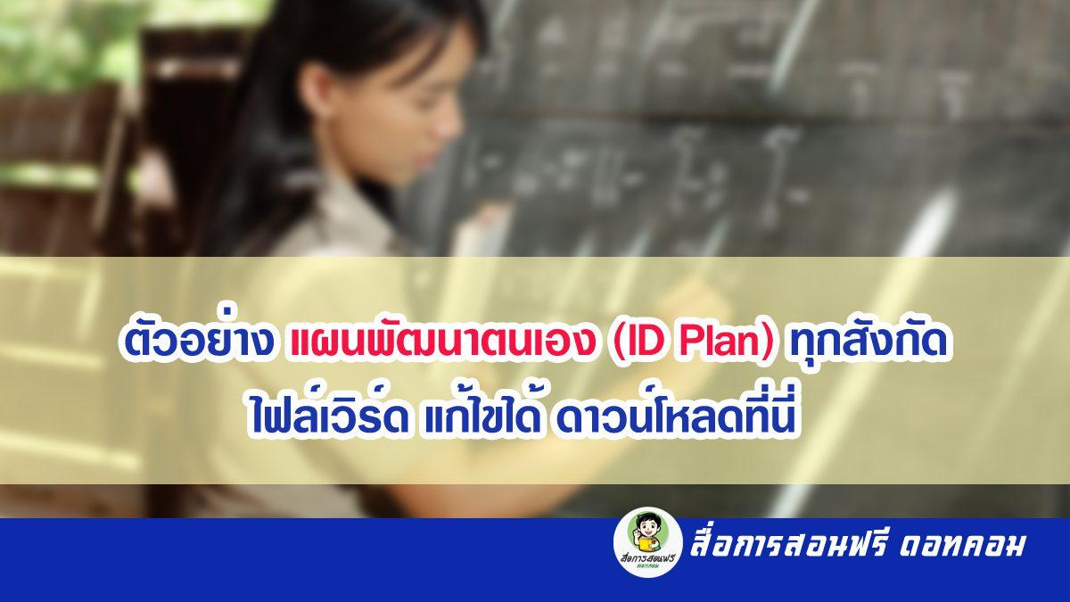 id plan (ตัวอย่าง) แผนพัฒนาตนเอง
