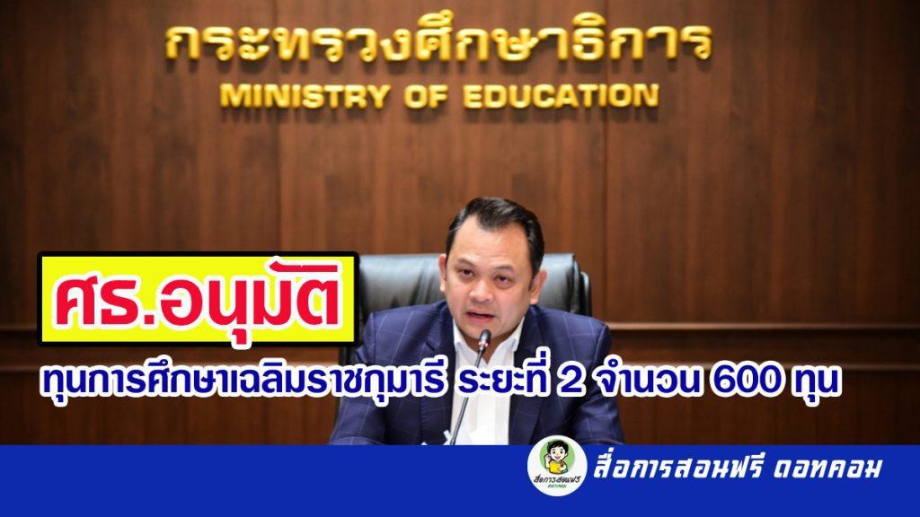 ศธ.อนุมัติทุนการศึกษาเฉลิมราชกุมารี ระยะที่ 2 จำนวน 600 ทุน ต่อปี พร้อมเดินหน้าประชาสัมพันธ์โครงการ สร้างแรงจูงใจให้เด็กรุ่นใหม่