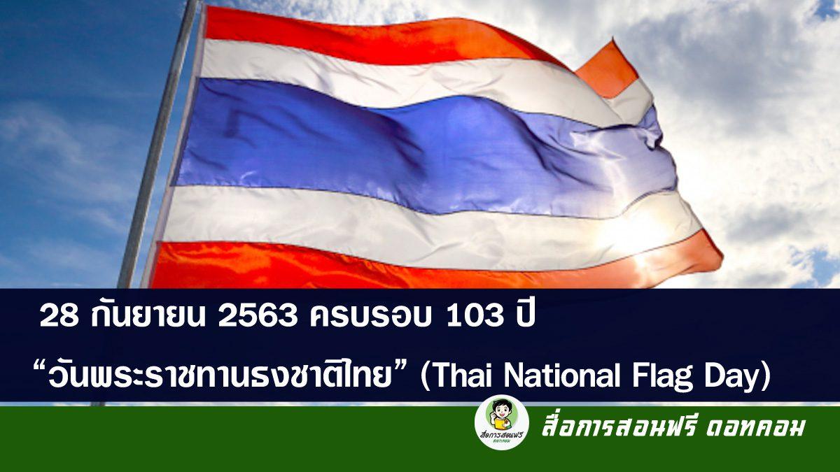 """๒๘ กันยายน ๒๕๖๓ ครบรอบ ๑๐๓ ปี """"วันพระราชทานธงชาติไทย"""" (Thai National Flag Day)"""