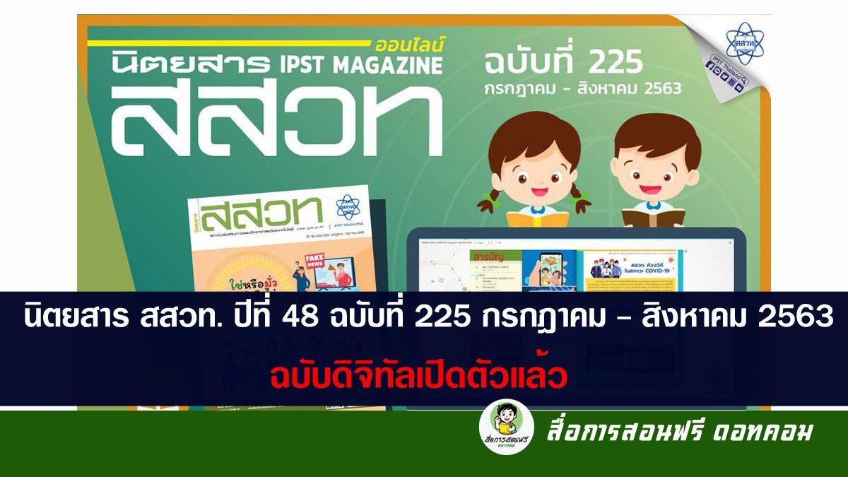 นิตยสาร สสวท. ปีที่ 48 ฉบับที่ 225 กรกฎาคม - สิงหาคม 2563 ฉบับดิจิทัลเปิดตัวแล้ว