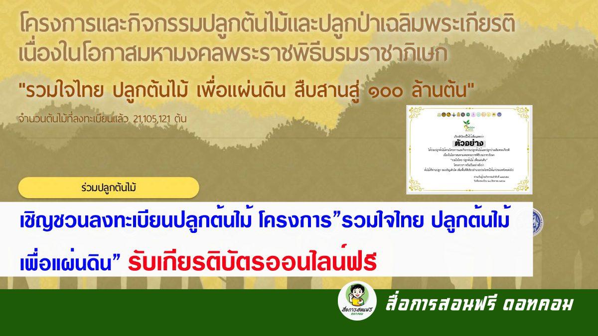 """เชิญชวนลงทะเบียนปลูกต้นไม้ โครงการ""""รวมใจไทย ปลูกต้นไม้ เพื่อแผ่นดิน"""" รับเกียรติบัตรออนไลน์ฟรี"""