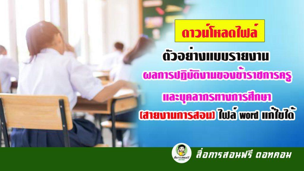 ดาวน์โหลดไฟล์ ตัวอย่างแบบรายงานผลการปฏิบัติงานของข้าราชการครู และบุคลากรทางการศึกษา  (สายงานการสอน)