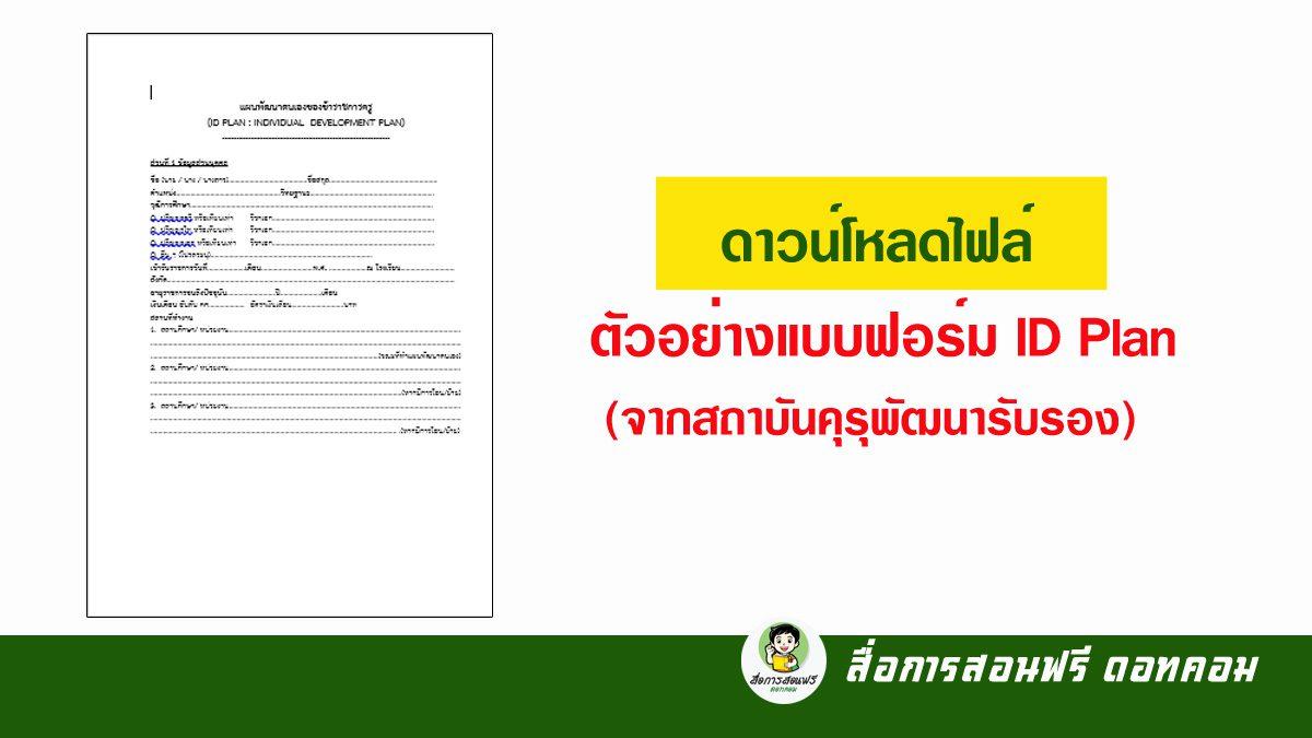 ดาวน์โหลดไฟล์ตัวอย่างแบบฟอร์ม ID Plan (จากสถาบันคุรุพัฒนารับรอง)