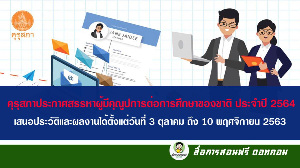 คุรุสภาประกาศสรรหาผู้มีคุณูปการต่อการศึกษาของชาติ ประจำปี 2564 เสนอประวัติและผลงานได้ตั้งแต่บัดนี้ – 10 พฤศจิกายน 2563