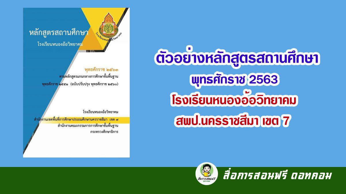 ตัวอย่างหลักสูตรสถานศึกษา พุทธศักราช 2563 ตามหลักสูตรแกนกลางการศึกษาขั้นพื้นฐาน พุทธศักราช 2551 (ฉบับปรับปรุง พุทธศักราช 2560)โรงเรียนหนองอ้อวิทยาคม สพป.นครราชสีมา เขต 7