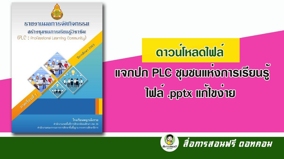 แจกปกฟรี PLC ชุมชนแห่งการเรียนรู้ ไฟล์จาก ครูชลิตา คำมูล