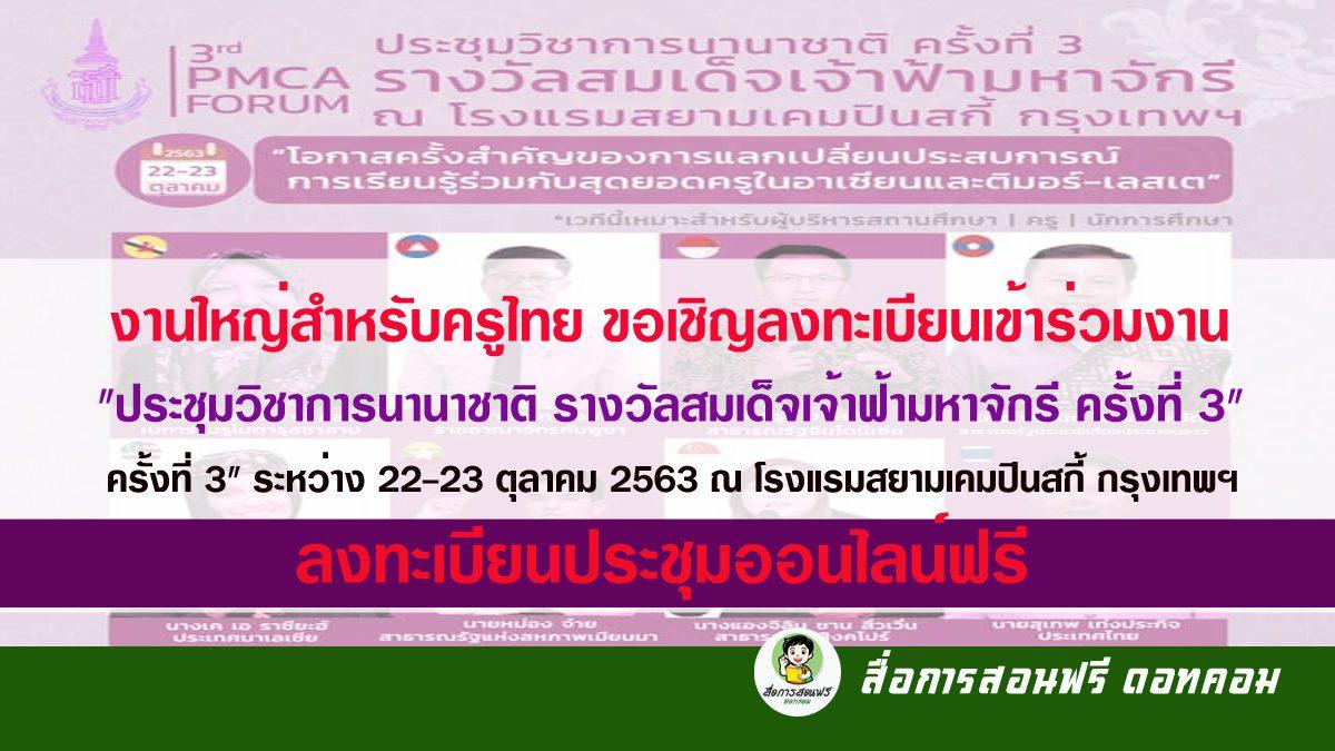 """งานใหญ่สำหรับครูไทย ขอเชิญลงทะเบียนเข้าร่วมงาน """"ประชุมวิชาการนานาชาติ รางวัลสมเด็จเจ้าฟ้ามหาจักรี ครั้งที่ 3""""ลงทะเบียนประชุมออนไลน์ฟรี"""