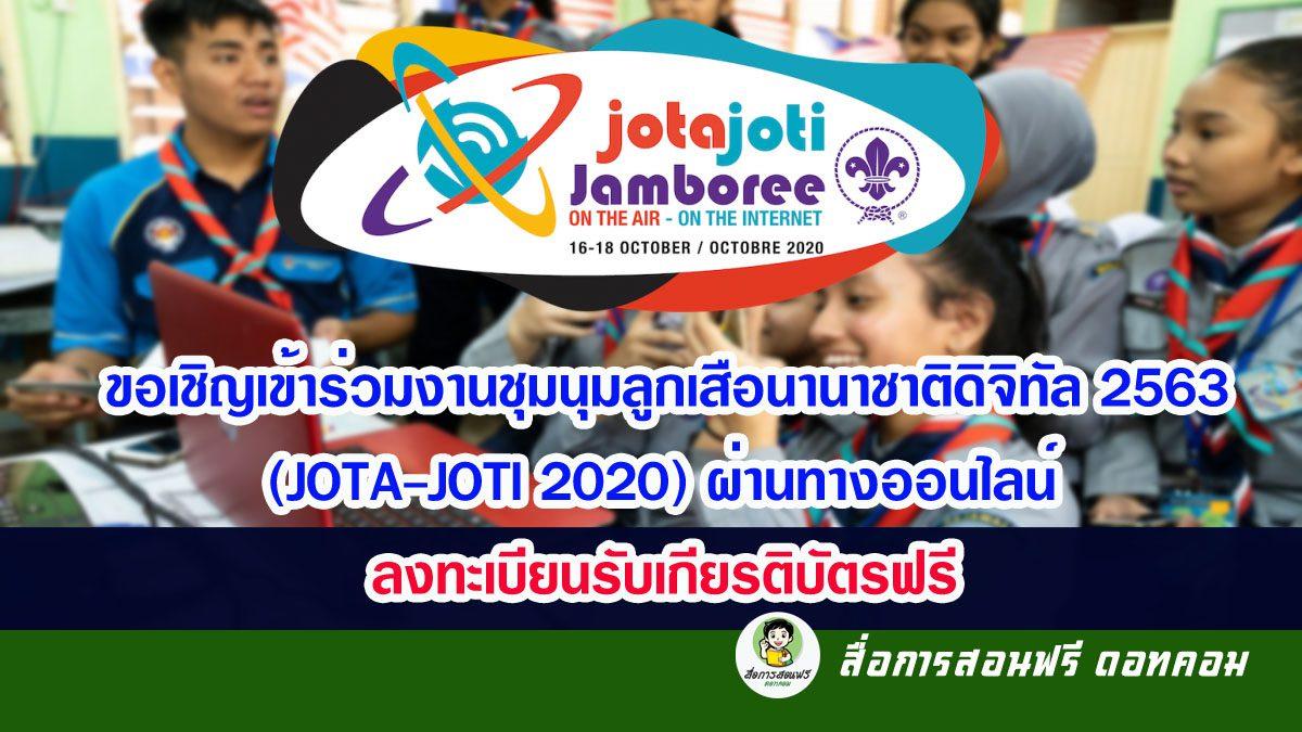 ขอเชิญเข้าร่วมงานชุมนุมลูกเสือนานาชาติดิจิทัล 2563 (JOTA-JOTI 2020) ผ่านทางออนไลน์ ลงทะเบียนรับเกียรติบัตรฟรี
