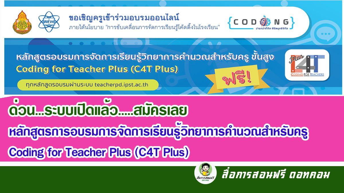 สมัครได้แล้ว….หลักสูตรการอบรมการจัดการเรียนรู้วิทยาการคำนวณสำหรับครู ขั้นสูง (Coding Online for Teacher Plus : C4T Plus) สามารถเก็บชั่วโมงได้