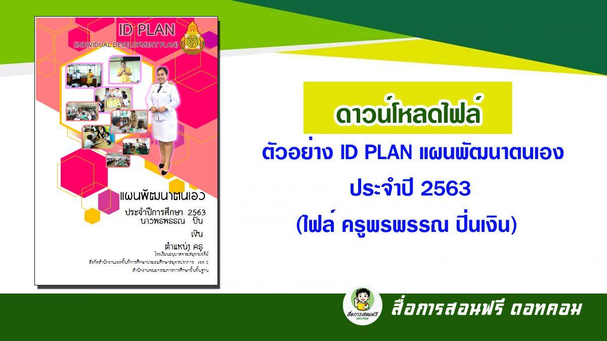 ดาวน์โหลดไฟล์ ID PLAN (INDIVIDUAL DEVELOPMENT PLAN) แผนพัฒนาตนเอง ประจำปีการศึกษา 2563