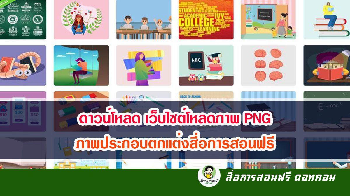 แนะนำเว็บดาวน์โหลด เว็บไซต์โหลด PNG ภาพประกอบตกแต่งสื่อการสอนฟรี
