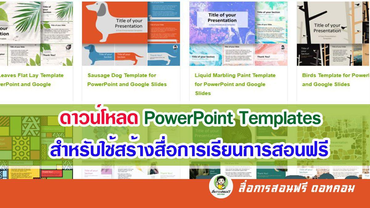 ดาวน์โหลด PowerPoint Templates สำหรับใช้สร้างสื่อการเรียนการสอนฟรี
