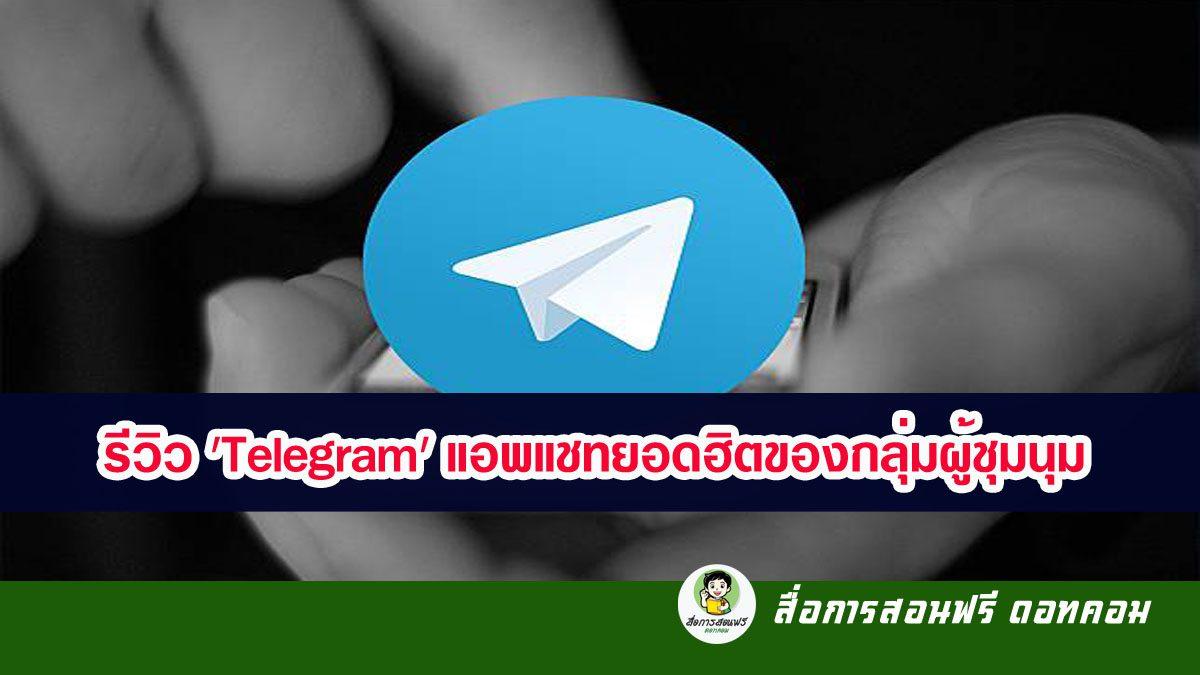 รีวิว 'Telegram' แอพแชทยอดฮิตของกลุ่มผู้ชุมนุม