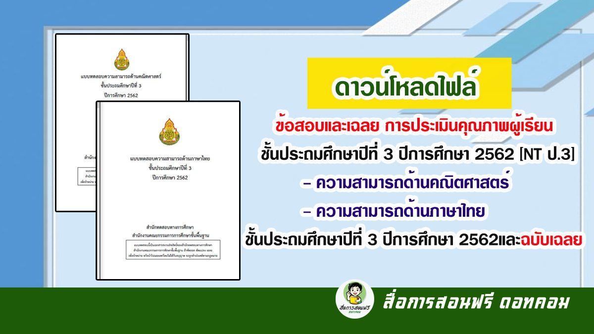 ข้อสอบและเฉลย การประเมินคุณภาพผู้เรียน ชั้นประถมศึกษาปีที่ 3 ปีการศึกษา 2562 [NT ป.3] ความสามารถด้านคณิตศาสตร์ ความสามารถด้านภาษาไทย ปีการศึกษา 2562และฉบับเฉลย