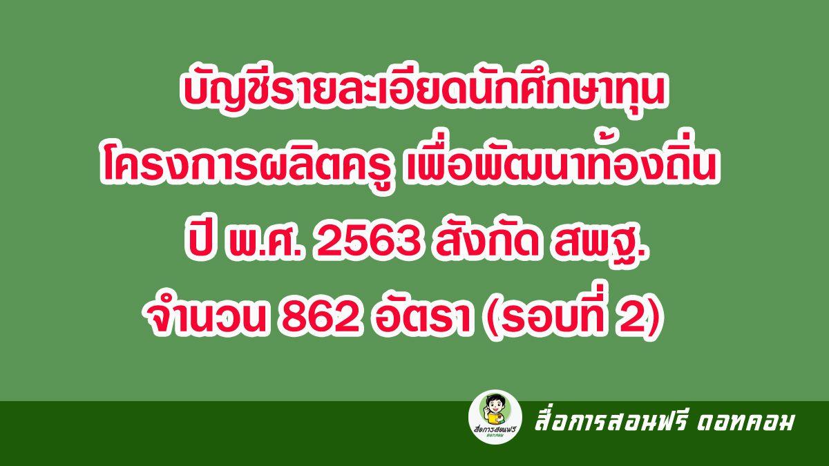 สพฐ.แจ้งบัญชีรายละเอียดนักศึกษาทุนโครงการผลิตครูเพื่อพัฒนาท้องถิ่น ปี พ.ศ. 2563 สังกัด สพฐ. จำนวน 862 อัตรา (รอบที่ 2)