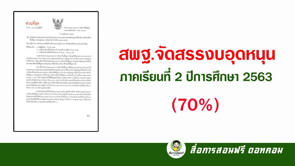 สพฐ.แจ้งจัดสรรงบอุดหนุน ภาคเรียนที่ 2 ปีการศึกษา 2563 (70%)