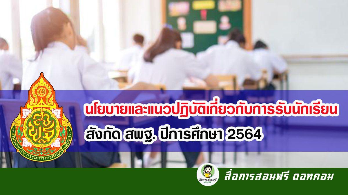 นโยบายและแนวปฏิบัติเกี่ยวกับการรับนักเรียน สังกัด สพฐ. ปีการศึกษา 2564