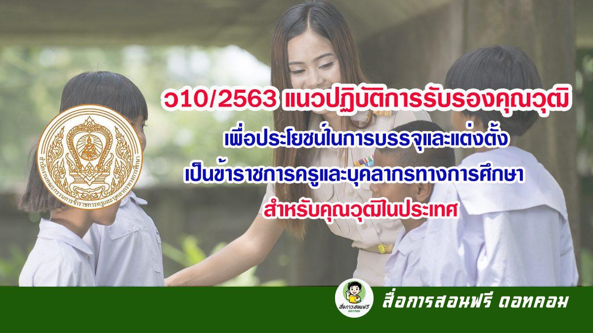 ว10/2563 แนวปฏิบัติการรับรองคุณวุฒิเพื่อประโยชน์ในการบรรจุและแต่งตั้งเป็นข้าราชการครูและบุคลากรทางการศึกษา สำหรับคุณวุฒิในประเทศ