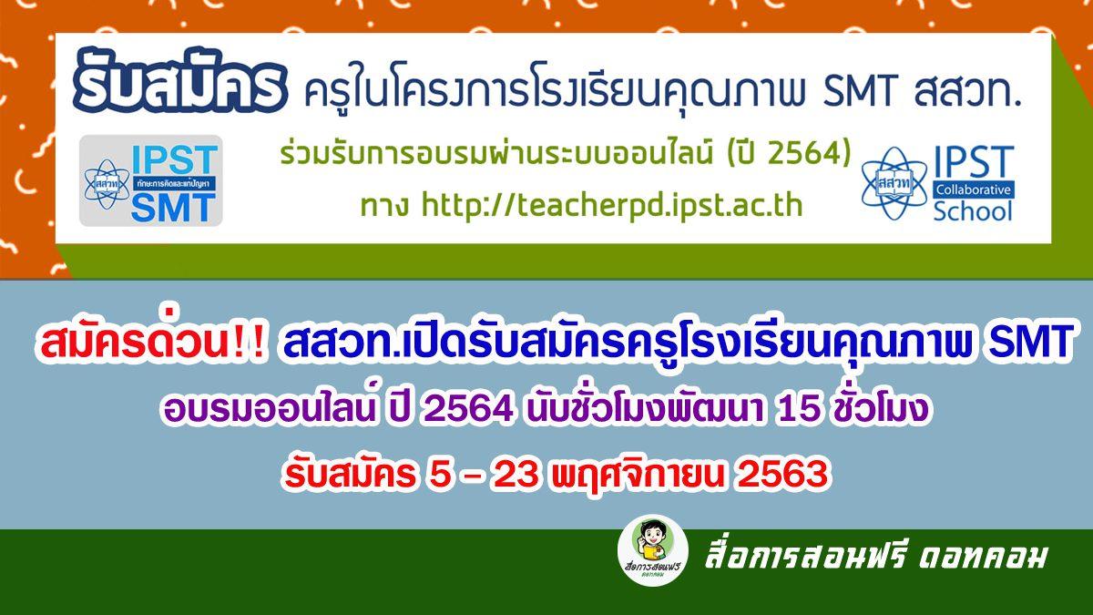 สมัครด่วน!! สสวท.เปิดรับสมัครครูโรงเรียนคุณภาพ SMT อบรมออนไลน์ ปี 2564 นับชั่วโมงพัฒนา 15 ชั่วโมง รับสมัคร 5 – 23 พฤศจิกายน 2563