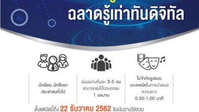 """คุรุสภาขอเชิญชวนผู้ที่สนใจร่วมสร้างสรรค์ผลงานเข้าประกวดสปอตวิทยุและสปอตโทรทัศน์วันครู ประจำปี 2564 หัวข้อ """"พลังครูไทยวิถีใหม่ ฉลาดรู้เท่าทันดิจิทัล"""""""
