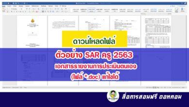 ดาวน์โหลดไฟล์ ตัวอย่าง SAR ครู 2563 เอกสารรายงานการประเมินตนเอง ไฟล์ word แก้ไขได้