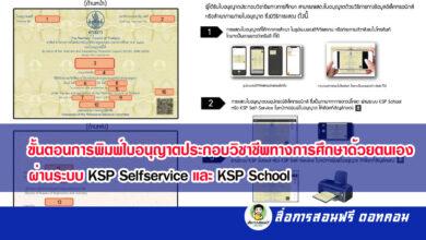 ขั้นตอนการพิมพ์ใบอนุญาตประกอบวิชาชีพทางการศึกษาด้วยตนเอง ผ่านระบบ KSP Selfservice และ KSP School