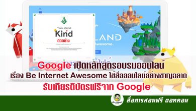 Google เปิดหลักสูตรอบรมออนไลน์ เรื่อง Be Internet Awesome ใช้สื่อออนไลน์อย่างชาญฉลาด รับเกียรติบัตรฟรีจาก Google