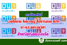 ดาวน์โหลดไฟล์ รวมใบงาน ใบความรู้ สื่อการสอน DLTV ป.1-ม.3 ทุกรายวิชา สำหรับเรียนออนไล์