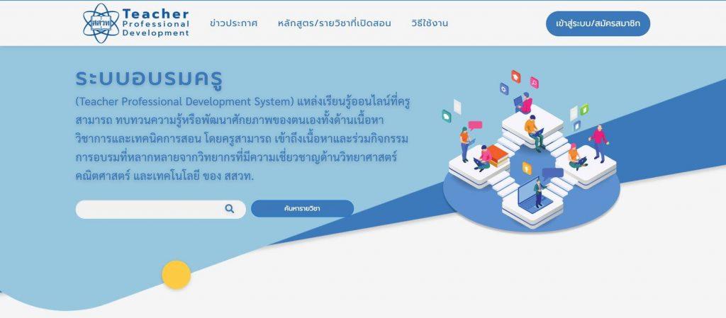 ปัญหาที่พบบ่อยบนเว็บไซต์ อบรมครู ของ สสวท. กับการอบรมครูออนไลน์วิทยาการคำนวณ Coding for Teacher (C4T) รุ่น 2
